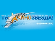 """""""Ростелеком"""" к Всемирному Дню телевидения предлагает стать кинозвездой"""