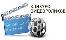 """Конкурс видеороликов """"Безопасный Интернет"""": началось онлайн-голосование"""