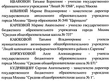 """Саратовцу присвоили звание """"Заслуженного учителя"""""""