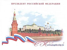 Президент поздравил покровского ветерана с юбилеем