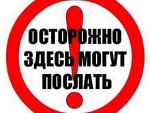 Левада: Россияне чаще слышат мат от других, чем матерятся сами