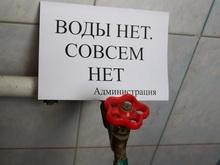 Улица Депутатская осталась без воды
