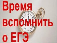 Утверждены проходные баллы ЕГЭ на 2015 год