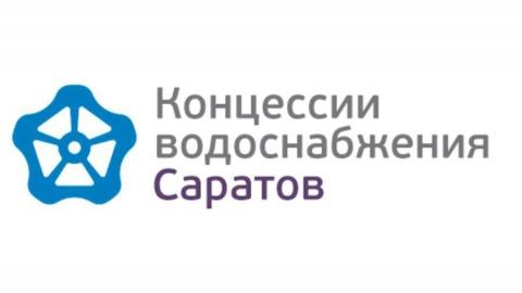 «Концессии водоснабжения – Саратов» продолжают работы по обслуживанию городского водопровода