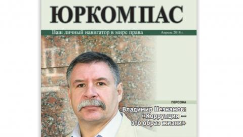 Свежий номер журнала «Юркомпас» рассказывает о новых правилах кадастровой оценки