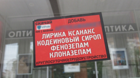 В Саратове на остановках появилась реклама психотропных веществ