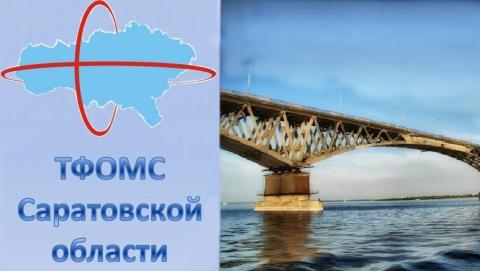 Доходы саратовского ТФОМС за 2017 год превысили 23 миллиарда