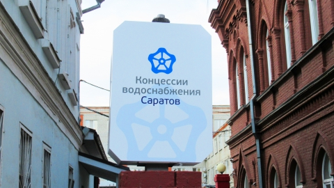 ООО «Концессии водоснабжения – Саратов» готовит коммуникации к эксплуатации в осенне-зимний период