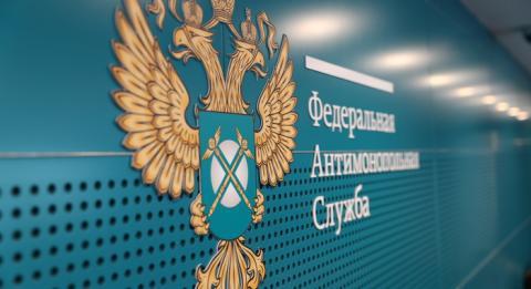 УФАС подтвердило прозрачность конкурсных процедур Регионального оператора