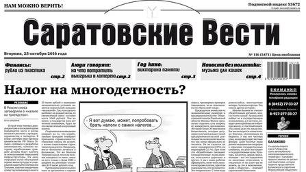 В Саратовской области осталась одна ежедневная газета
