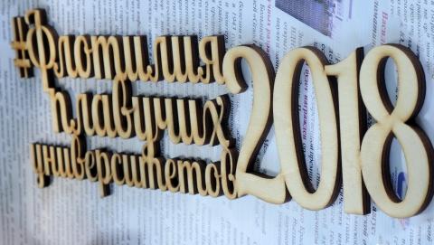 «Флотилия плавучих университетов» СГТУ завершила четвертый полевой сезон