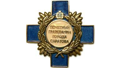 На звание почётного гражданина Саратова претендуют директор школы и женский «вдохновитель»