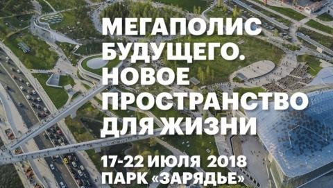 В Москве проходит урбанистический форум «Мегаполис будущего»
