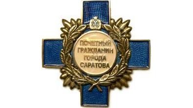 Звание Почётного гражданина Саратова присвоили директору школы и «вдохновителю»