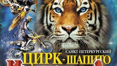 В Саратове начинаются гастроли цирка-шапито «Империал»