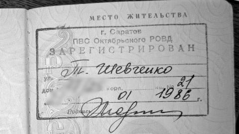 Саратовцев призывают никому не отправлять сканы своих документов