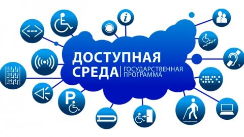 В СГТУ пройдет международная конференция по доступной среде