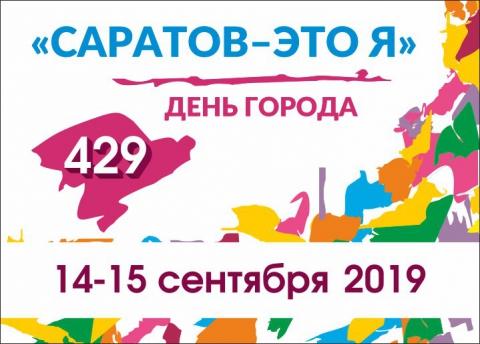 В День города в Саратове выступят «Хор Турецкого» и RIVERTIME