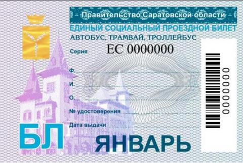 Печать единых социальных проездных билетов в Саратове обойдется в 10,8 миллионов рублей