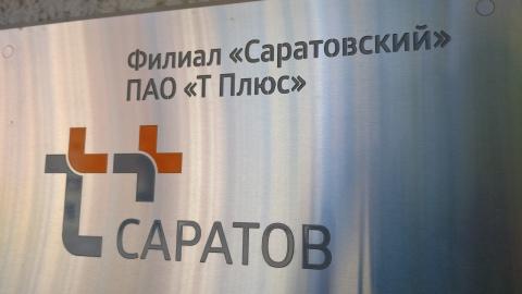 Саратовский филиал «Т Плюс» подключил 21 новый объект