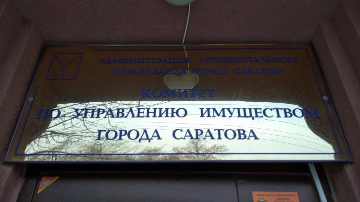 В комитетах администрации Саратова идут обыски