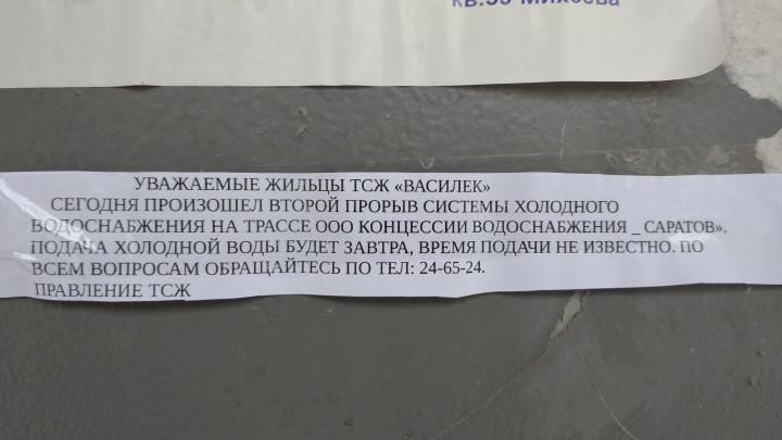 Вторые сутки нет воды в Октябрьском районе Саратова