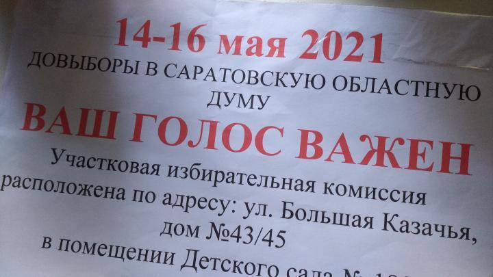 В Саратовской области член УИК отстранен от работы