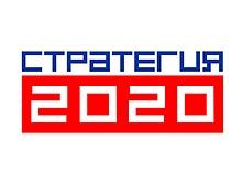 """Сегодня пройдет форум """"Стратегия 2020"""""""