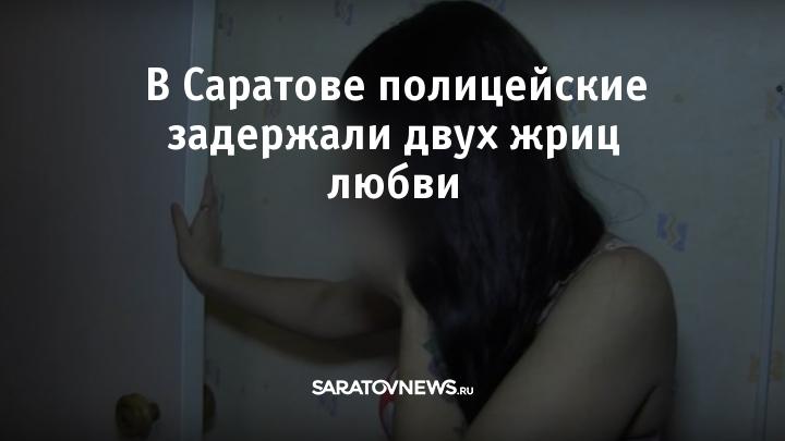девушку интимных в ищу встреч для саратове