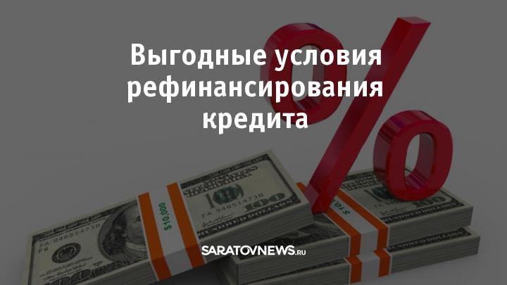 рефинансирование кредитов банки саратова