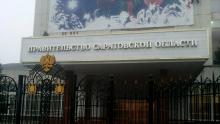 Правительство Саратовской области берет в кредит полмиллиарда рублей