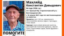 Добровольцы для поисков 84-летнего пенсионера нужны в Саратове