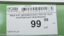 В саратовских магазинах снова торгуют яйцами по 100 рублей