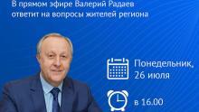 Губернатор Валерий Радаев проведёт «Прямую линию» с жителями Саратовской области