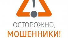 «ЭнергосбыТ Плюс» предупреждает жителей Саратова о мошенниках